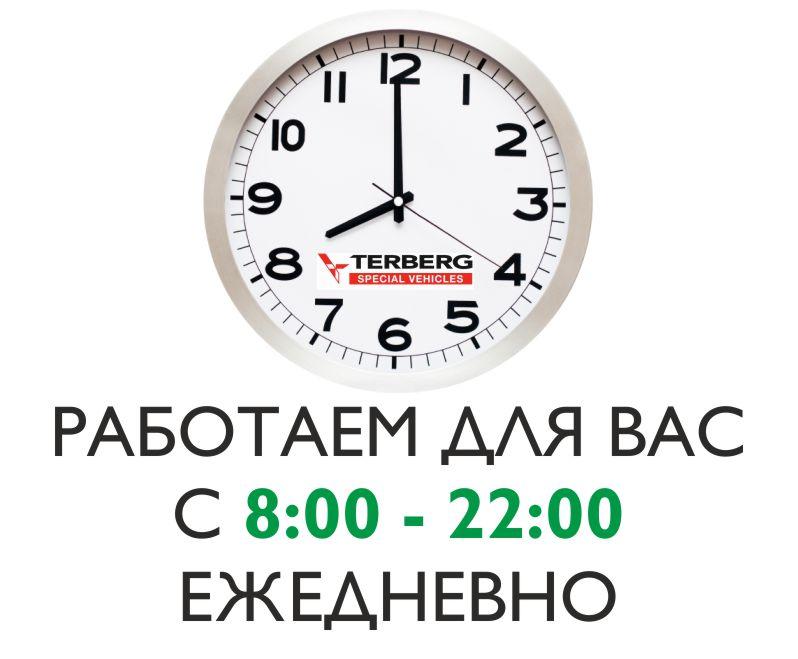 Работаем для вас с 8:00 до 22:00 ежедневно!